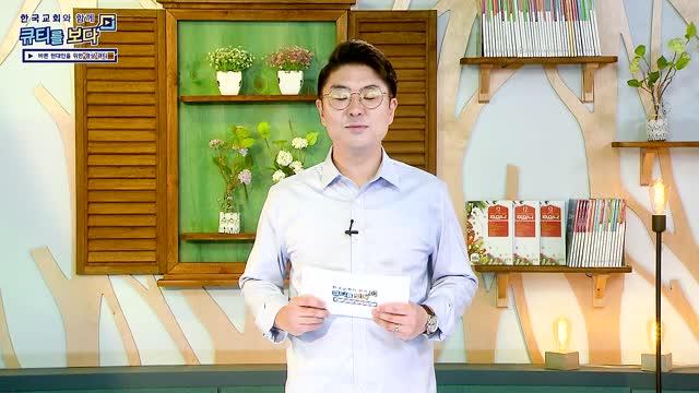 한국교회와 함께 큐티를 보다