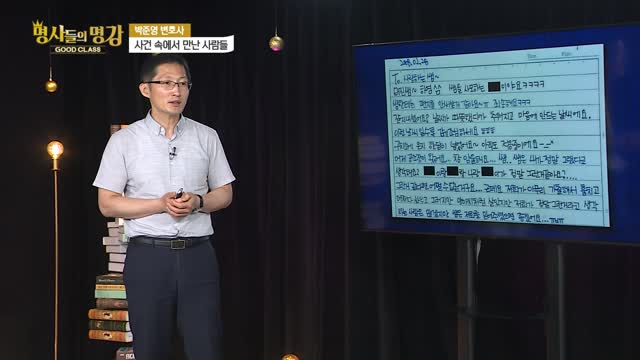 사건 속에서 진실을 전한 사람들_박준영 변호사