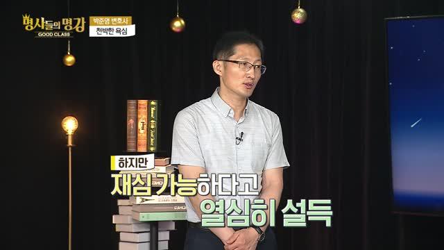 욕심과 우월감_박준영 변호사