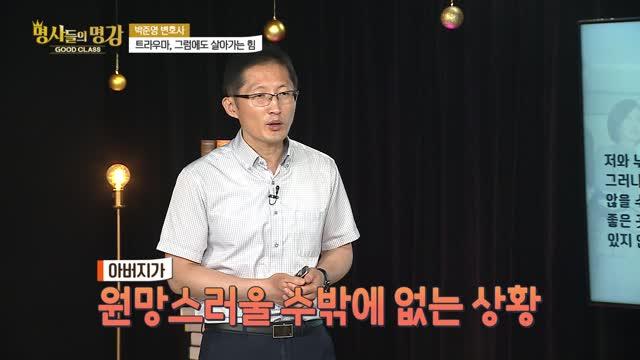 지워진 사람들_박준영 변호사