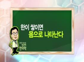 김양규박사의 성경적 한의학