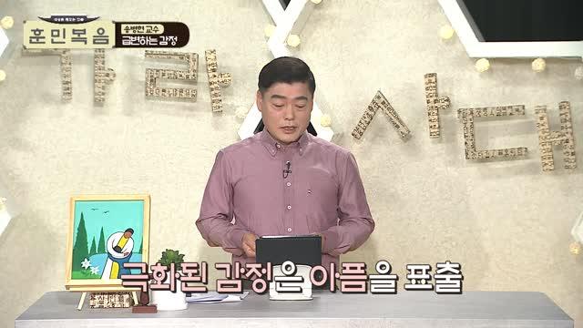 하나님의 마음_송병현 교수
