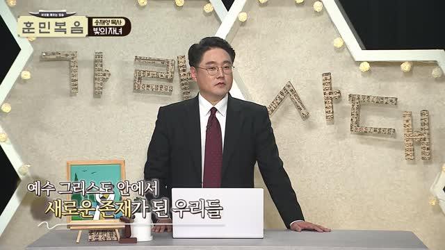 빛의 자녀_송재영 목사