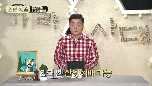 우상숭배의 비난_송병현 교수