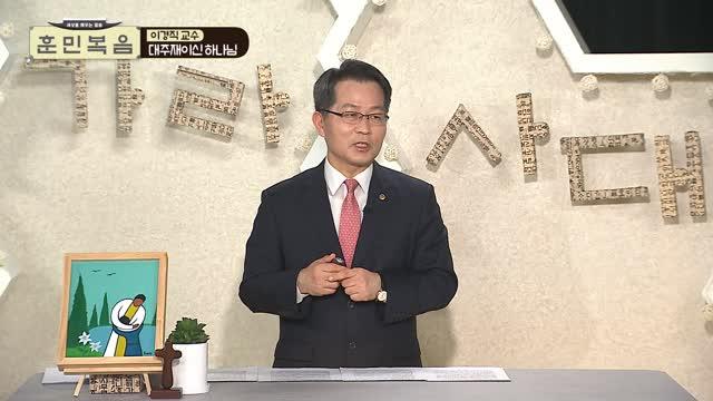 초대교회의 나눔과 성장_이경직 교수