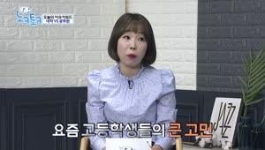 너무 무례한 며느리들 - 노크토크 8회