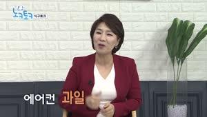 졸혼, 예정된 배우자 - 노크토크 15회