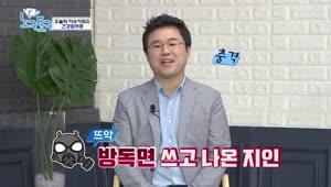 우정, 건강염려증 - 노크토크 19회