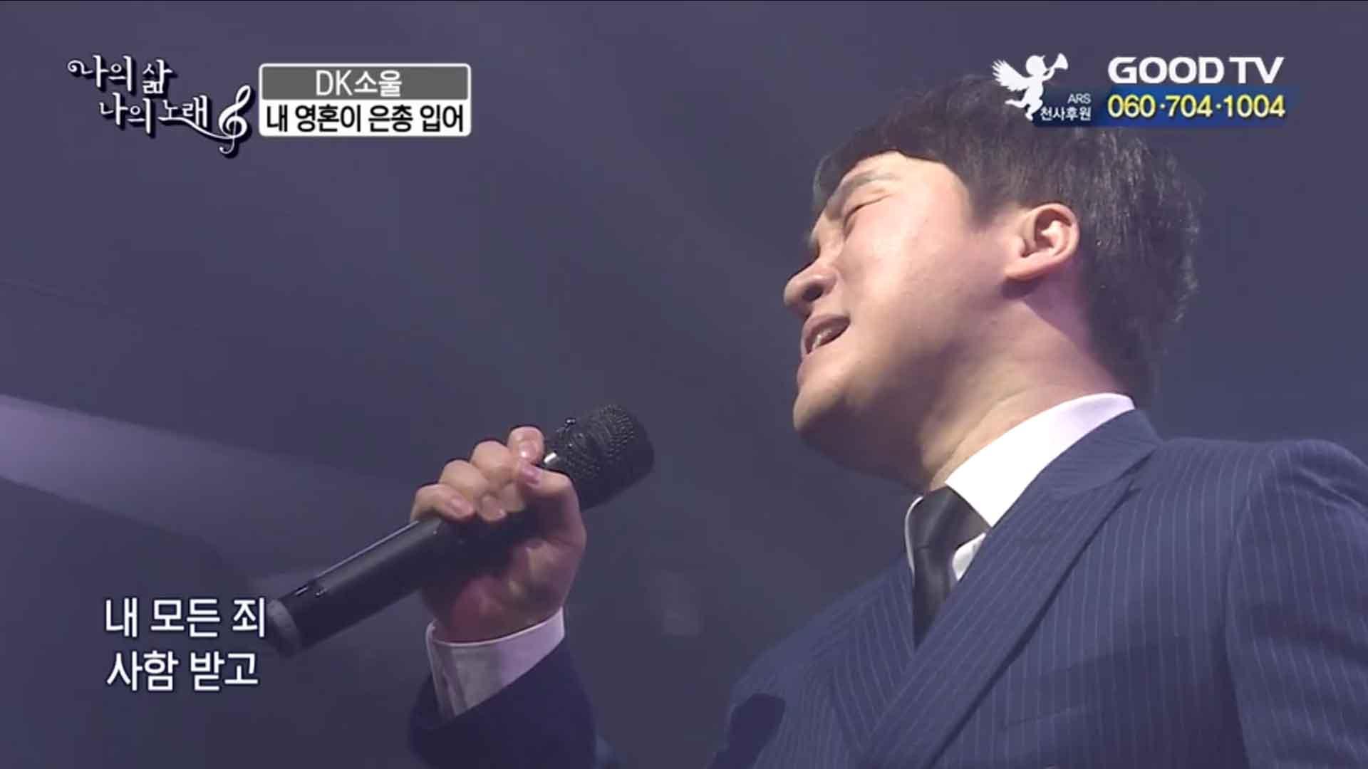 DK소울, 김소중 편