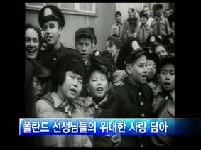 폴란드로 간 한국전쟁 고아들의 비밀 실화