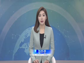 GOODTV NEWS_9월 20일