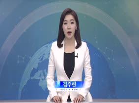GOODTV NEWS_10월 22일