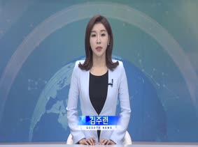 GOODTV NEWS_11월 13일