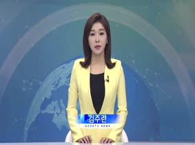 GOODTV NEWS_11월 20일