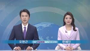 GOODTV NEWS_4월 24일