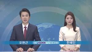 GOODTV NEWS_7월 16일