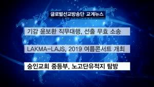글로벌선교방송단 교계뉴스