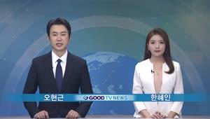 GOODTV NEWS_8월 22일