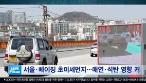 서울·베이징 초미세먼지…매연·석탄 영향 커