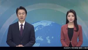 GOODTV NEWS_1월 22일