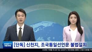 GOODTV NEWS_4월 6일 [전체영상]