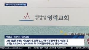 유명교회 목회자 사칭 괴문서, SNS서 확산