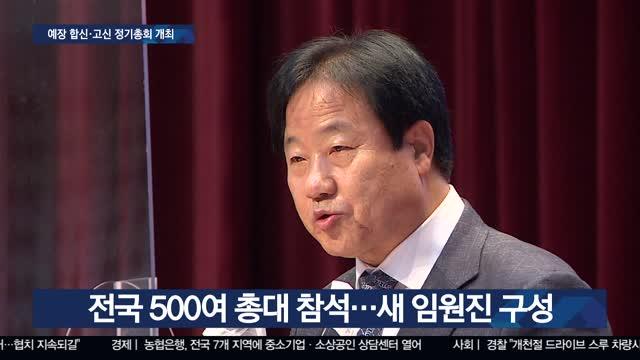 예장 고신·합신 정기총회…새 임원진 꾸려
