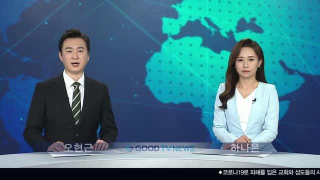 GOODTV NEWS_9월 24일 [전체영상]