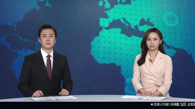 [다시보기] 10/8(목) '낮은 곳으로 임하소서'…가슴 벅찬 은혜와 감동 外