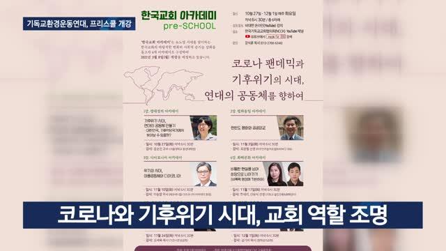 뉴노멀 시대, 한국교회의 바람직한 변화는?