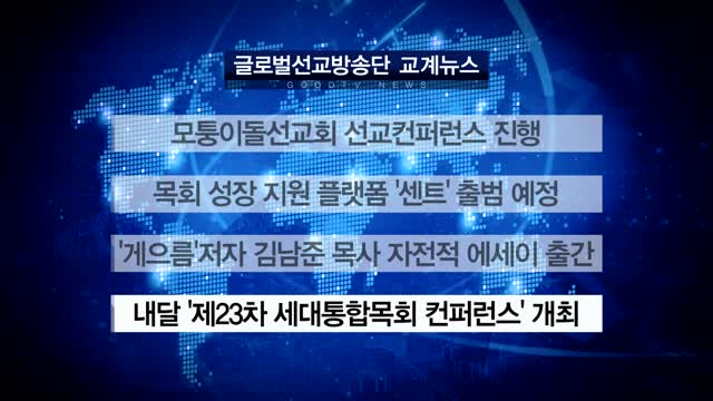 모퉁이돌선교회 선교컨퍼런스 진행 外 [글방단·교계]