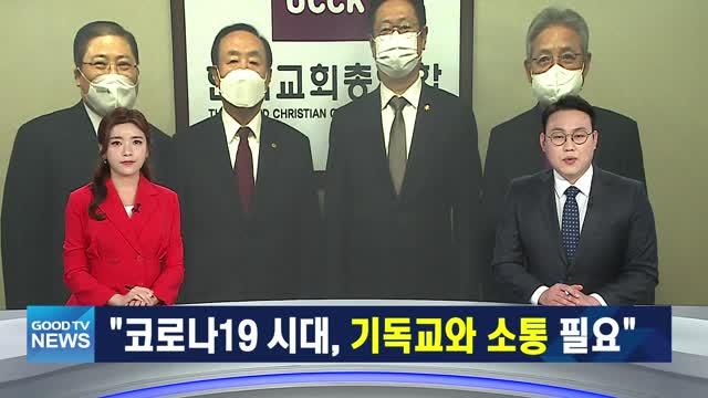 """[다시보기] 2/17(수) 황희 장관, 한교총 내방…""""더욱 소통하겠다"""" 外"""