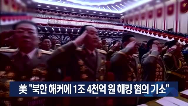 """美 """"북한 해커에 1조4천억원 해킹 혐의 기소"""" 外 [월드와이드]"""