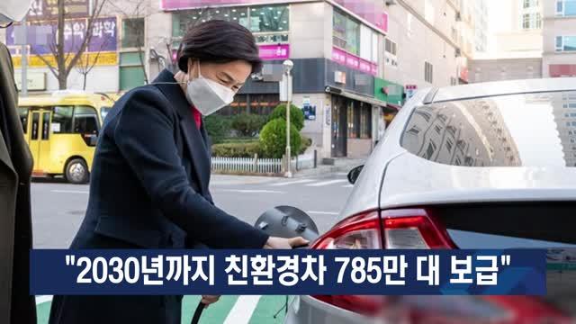 """""""2030년까지 친환경차 785만 대 보급"""""""