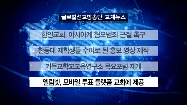한인교회, 아시아계 혐오범죄 근절 촉구 外 [글방단·교계]