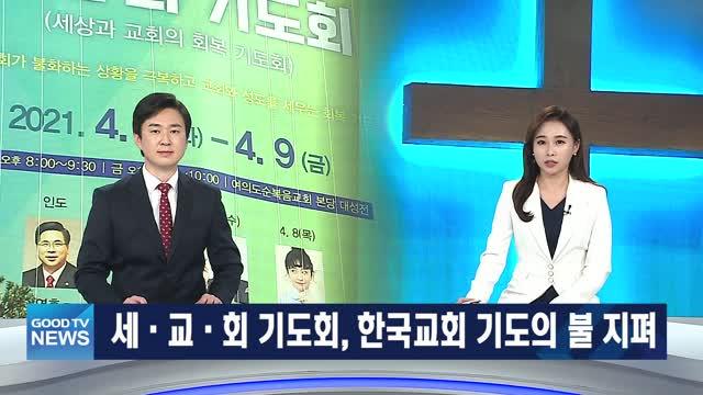 [다시보기] 4/9(금) 세·교·회 기도회, 한국교회 기도의 불 지펴 外