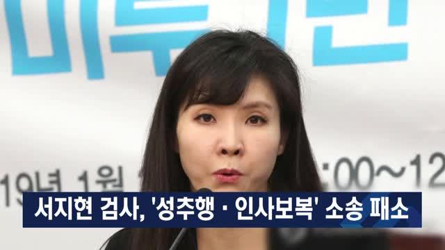 서지현 검사, '성추행·인사보복' 소송 패소