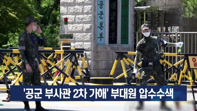 '공군 부사관 2차 가해' 부대원 압수수색