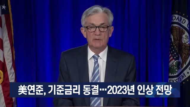 바이든-푸틴, 긍정적 자평 속 입장차 확인 外 [월드와이드]