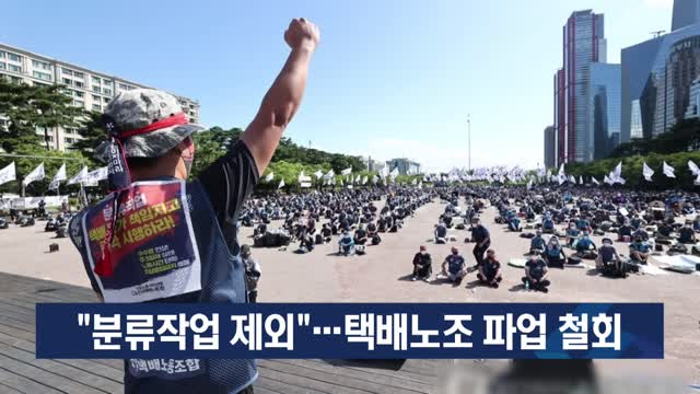 """""""분류작업 제외""""…택배노조 파업 철회"""