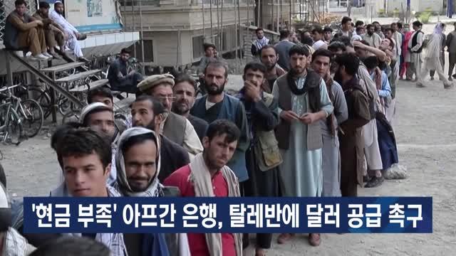 '현금 부족' 아프간 은행, 탈레반에 달러 공급 촉구
