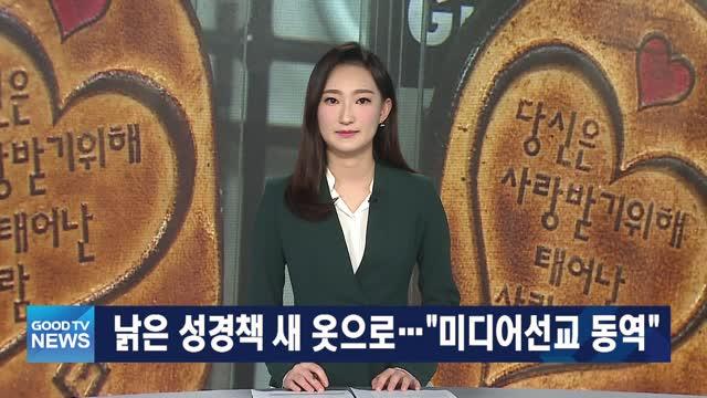 """[다시보기] 10/14(목) 낡은 성경책 새 옷으로…""""미디어선교 동역"""" 外"""