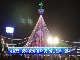 글로벌선교방송단 뉴스