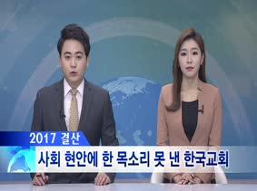 GOODTV Weekly News_12월 15일