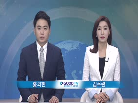 GOODTV Weekly News_8월 17일