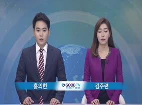 GOODTV Weekly News_9월 21일