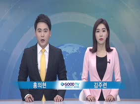 GOODTV Weekly News_10월 19일
