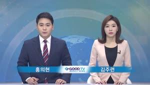 GOODTV Weekly News_12월 14일