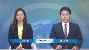 GOODTV Weekly News_1월 18일