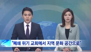 GOODTV Weekly News_2월 15일